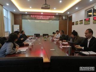 北京市保障民营经济健康发展立法咨询论证会